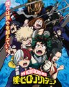 MP2108-MY-HERO-ACADEMIA-season-2.jpg