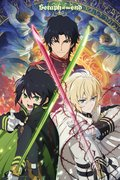 FP4168 Seraph Of The End Trio
